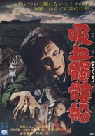 Kyuketsu dokuro sen - Japanese Movie Poster (xs thumbnail)