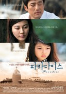 """Telecinema"" - South Korean Movie Poster (xs thumbnail)"