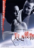 Knight Moves - Japanese Movie Poster (xs thumbnail)
