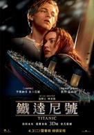 Titanic - Taiwanese Movie Poster (xs thumbnail)