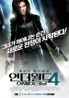 Underworld: Awakening - South Korean Movie Poster (xs thumbnail)