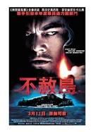 Shutter Island - Hong Kong Movie Poster (xs thumbnail)