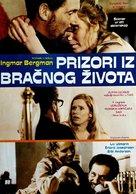 Scener ur ett äktenskap - Yugoslav Movie Poster (xs thumbnail)