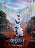 Frozen II - Ukrainian Movie Poster (xs thumbnail)