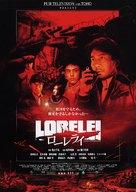 Lorelei - Japanese poster (xs thumbnail)