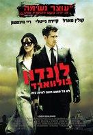 London Boulevard - Israeli Movie Poster (xs thumbnail)