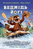 Yogi Bear - Ukrainian Movie Poster (xs thumbnail)