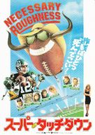 Necessary Roughness - Japanese Movie Poster (xs thumbnail)