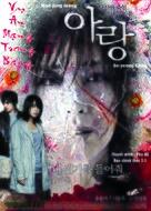 Arang - Vietnamese Movie Poster (xs thumbnail)