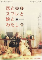 Because I Said So - Japanese Movie Poster (xs thumbnail)
