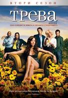 """""""Weeds"""" - Bulgarian Movie Cover (xs thumbnail)"""