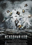 Source Code - Kazakh Movie Poster (xs thumbnail)