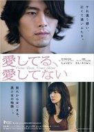 Saranghanda, saranghaji anneunda - Japanese Movie Poster (xs thumbnail)