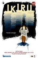 Ikiru - Movie Poster (xs thumbnail)