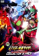 Ôzu den'ô ôru raidâ: Rettsu gô Kamen raidâ - Japanese DVD cover (xs thumbnail)