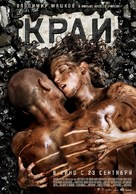 Kray - Russian Movie Poster (xs thumbnail)