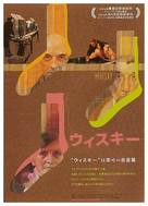 Whisky - Japanese Movie Poster (xs thumbnail)
