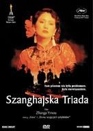 Yao a yao yao dao waipo qiao - Polish Movie Cover (xs thumbnail)