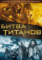 Clash of the Titans - Russian Movie Cover (xs thumbnail)