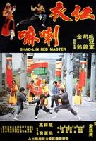 Hong yi la ma - Hong Kong Movie Poster (xs thumbnail)