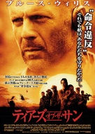 Tears Of The Sun - Japanese Movie Poster (xs thumbnail)