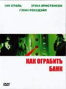 How to Rob a Bank - Russian Movie Cover (xs thumbnail)