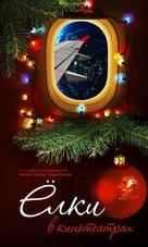 Yolki - Russian Movie Poster (xs thumbnail)