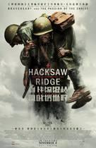 Hacksaw Ridge - Taiwanese Movie Poster (xs thumbnail)