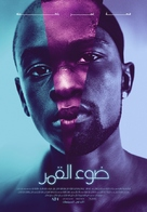 Moonlight - Egyptian Movie Poster (xs thumbnail)