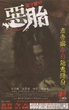 Ngok toi - Hong Kong Movie Poster (xs thumbnail)