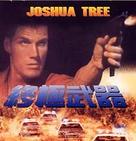 Joshua Tree - Taiwanese Movie Cover (xs thumbnail)