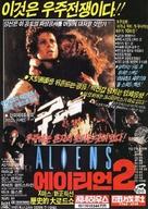 Aliens - South Korean Movie Poster (xs thumbnail)
