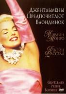 Gentlemen Prefer Blondes - Russian Movie Cover (xs thumbnail)