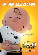 The Peanuts Movie - South Korean Movie Poster (xs thumbnail)