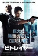 Welcome to the Punch - Japanese Movie Poster (xs thumbnail)
