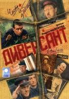 """Diversant"" - Russian DVD movie cover (xs thumbnail)"