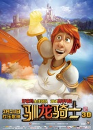 Justin and the Knights of Valour - Chinese Movie Poster (xs thumbnail)