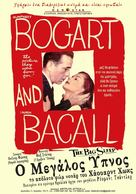 The Big Sleep - Greek DVD cover (xs thumbnail)