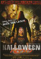 Halloween - Japanese Movie Poster (xs thumbnail)