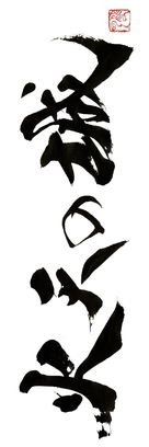 Katen no shiro - Japanese Logo (xs thumbnail)
