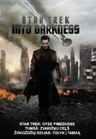 Star Trek Into Darkness - Estonian Movie Cover (xs thumbnail)