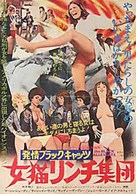 Black Alley Cats - Japanese Movie Poster (xs thumbnail)