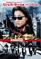 7 jin gong - Japanese DVD cover (xs thumbnail)