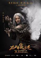 Viy 2 - Chinese Movie Poster (xs thumbnail)
