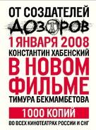 Ironiya sudby, ili S novym schastem! - Russian poster (xs thumbnail)
