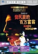 Slumdog Millionaire - Chinese DVD cover (xs thumbnail)