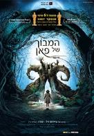 El laberinto del fauno - Israeli Movie Poster (xs thumbnail)