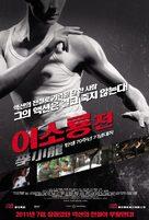 Bruce Lee - South Korean Movie Poster (xs thumbnail)