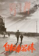 Ladri di biciclette - Japanese Movie Poster (xs thumbnail)