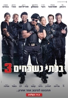 The Expendables 3 - Israeli Movie Poster (xs thumbnail)